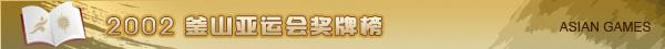 第十四届釜山亚运会金牌榜