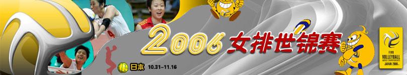2006女排世锦赛,中国女排,陈忠和,赵蕊蕊,郎平,冯坤