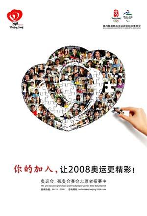 组图:10万份北京奥运志愿者招募海报面世