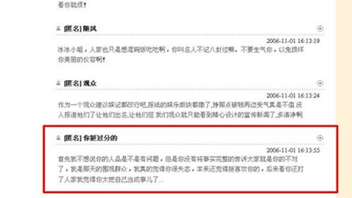 """独家:揭露范冰冰""""踹人风波""""三大谎言(组图)"""