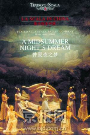 斯卡拉芭蕾奢侈演出还是沾了中意文化年的光
