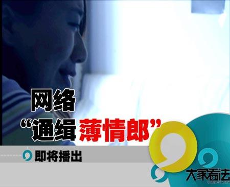 结婚在即新郎失踪 怀孕女友网络通缉薄情郎(图)