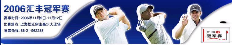 2006HSBC汇丰银行高尔夫冠军赛
