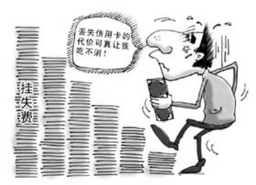 中信银行信用卡挂失费80元 全行业最高