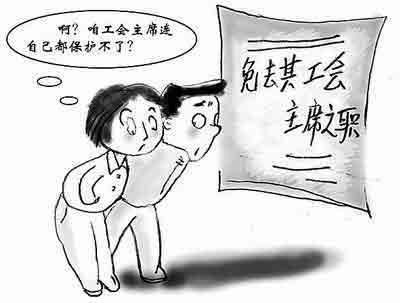 """河南开封供水总公司工会主席因维权被""""调整掉"""