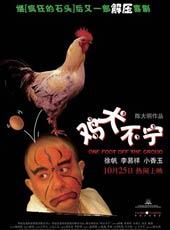 《鸡犬不宁》精美海报