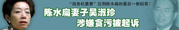 台湾,机要费,台湾机要费案