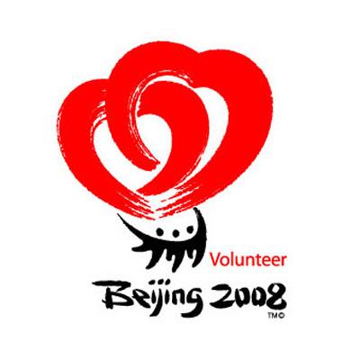 北京2008年奥运会二级标志:志愿者标志