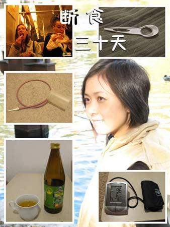 留学女生计划30日断食 网上贴照片只为体验(图)