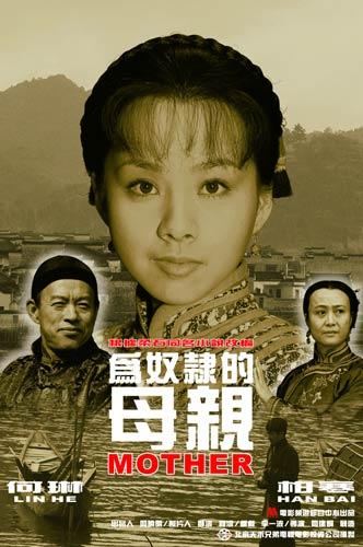中戏影视精彩剧集-《为奴隶的母亲》