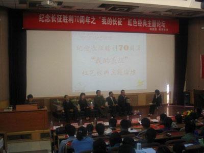 北师大组织红色经典论坛 纪念长征胜利70周年