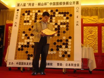 组图:阿含桐杯胜罗洗河 刘星夺个人第二个冠军