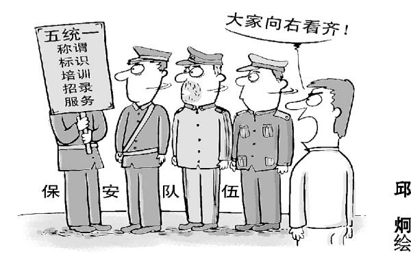 公安巡逻手绘图