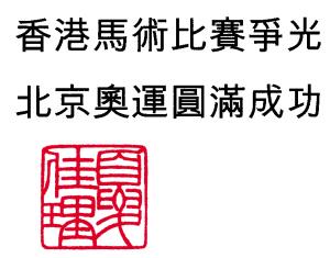 香港赛马会主席访谈 香港定会办好奥运马术赛