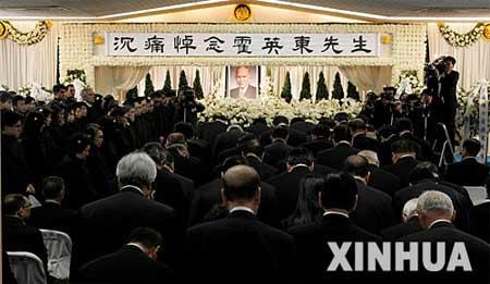 组图:霍英东先生悼念和公祭仪式在香港举行