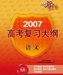 跳出题海——2007高考复习大纲