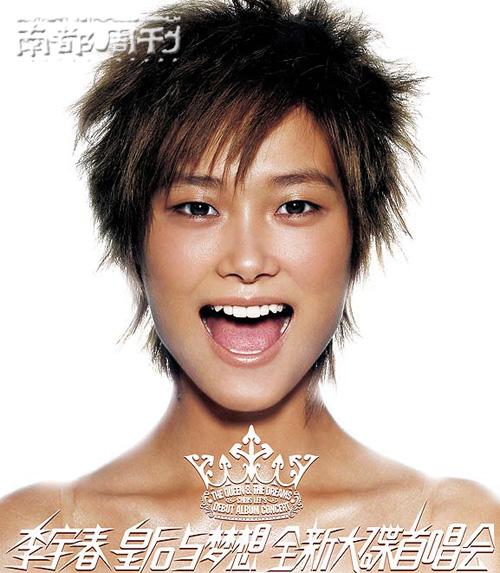 南都周刊:从李宇春唱片销量看华语乐坛唱片业