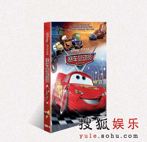 《赛车总动员》推出DVD 展三声道大CLASS阵容
