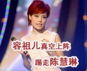 视频:容祖儿真空上阵踢走陈慧琳