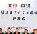 京港经济洽谈会