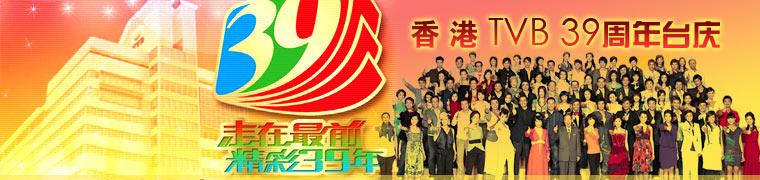 TVB39周年台庆
