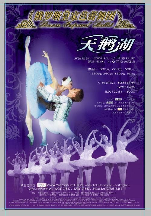 经典代表俄罗斯皇家芭蕾舞团携《天鹅湖》访华