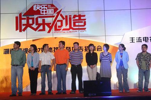 """湖南卫视招商首战广州 """"快乐创造""""值得期待"""