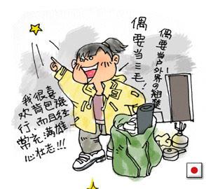 爆笑户外漫画: