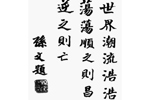 浙江海宁观潮返沪后题词
