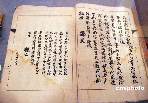 图文:孙中山致蒋介石手札等珍奇档案