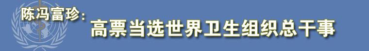 陈冯富珍当选世卫组织总干事