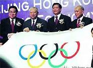 京港确立合作新机制 香港希望举办部分奥运项目