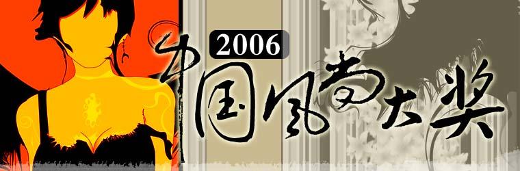 2006年中国风尚大典