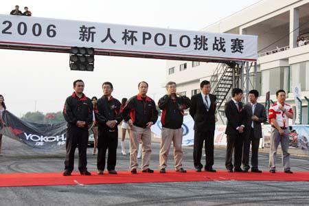 图文:刘奕获POLO杯总冠军 总决赛开幕式