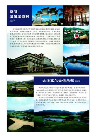 2006中国经济年度论坛暨亚洲企业领袖(揭阳)年会