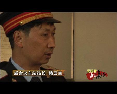 《我的长征》行军故事之告别贵州