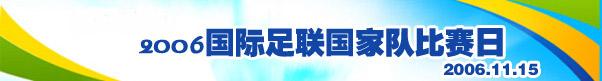 搜狐体育_国际足球