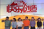 湖南卫视广州站媒体推介暨广告招商会