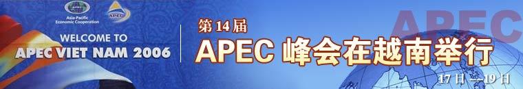 越南APEC首脑峰会