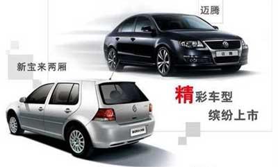 一汽-大众B级车迈腾确定亮相北京车展