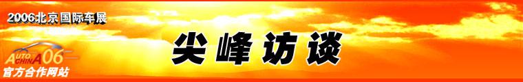 老总访谈,06北京车展老总访谈