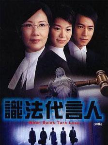 TVB剧集:《识法代言人》(2005年)