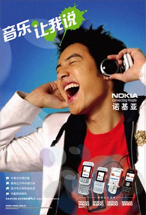 音乐让我说,诺基亚,诺基亚音乐手机,音乐
