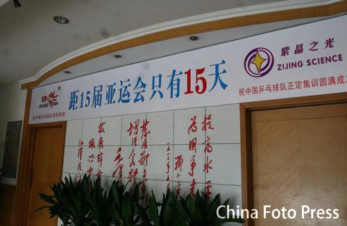 图文:中国女乒备战亚运会 亚运会形势紧迫