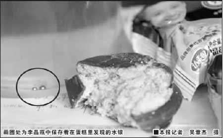 """高中生吃""""达利园派""""吃出水银 胃中有残留(图)"""