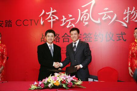 图文:06年CCTV体坛风云人物评选 双方签约