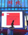 2006中国国际旅交会湖北展台