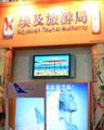 2006中国国际旅交会埃及展台
