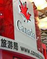 2006中国国际旅交会加拿大展台