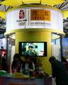 2006中国国际旅交会搜狐旅游展台